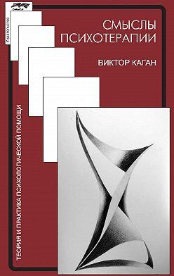 Виктор Каган - Смыслы психотерапии
