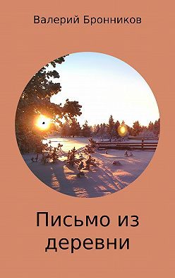 Валерий Бронников - Письмо из деревни. Стихи