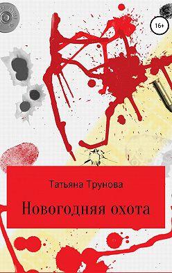 Татьяна Трунова - Новогодняя охота