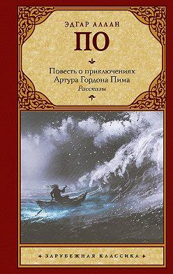 Эдгар Аллан По - Повесть о приключениях Артура Гордона Пима. Рассказы (сборник)