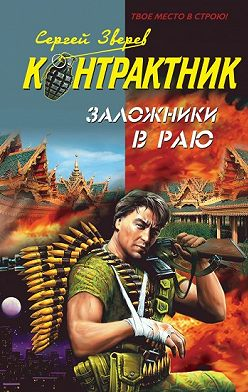 Сергей Зверев - Заложники в раю
