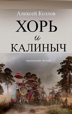 Алексей Козлов - Хорь и Калиныч. Маленькие поэмы