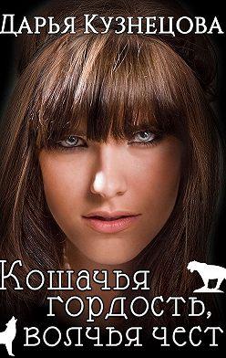 Дарья Кузнецова - Кошачья гордость, волчья честь