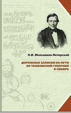 Павел Мельников-Печерский - Дорожные записки на пути из Тамбовской губернии в Сибирь