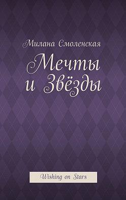 Милана Смоленская - Мечты извёзды. Wishing on Stars