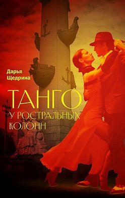 Дарья Щедрина - Танго уростральных колонн