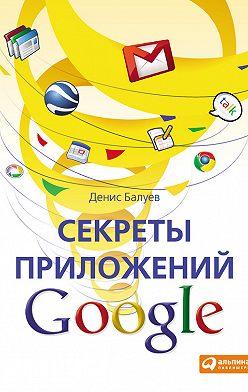 Денис Балуев - Секреты приложений Google
