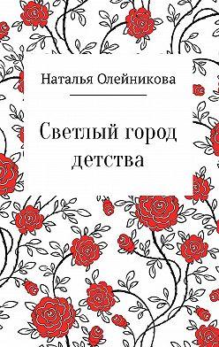 Наталья Олейникова - Светлый город детства
