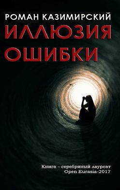 Роман Казимирский - Иллюзия ошибки