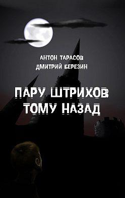 Антон Тарасов - Пару штрихов тому назад