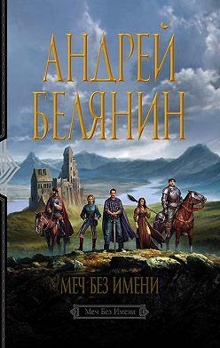 Андрей Белянин - Меч Без Имени