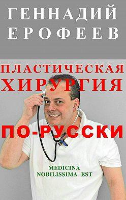 Геннадий Ерофеев - Пластическая хирургия по-русски