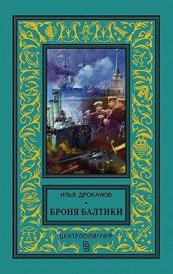 Илья Дроканов - Броня Балтики