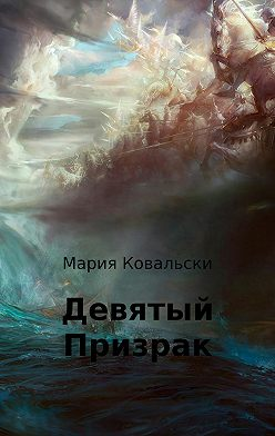 Maria Kowalsky - Девятый Призрак