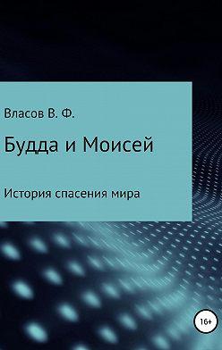 Владимир Власов - Будда и Моисей