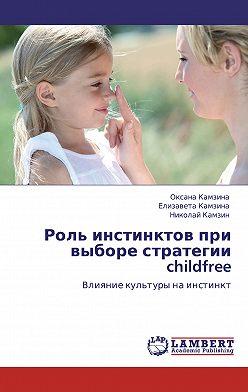 Николай Камзин - Роль инстинктов при выборе стратегии childfree. Влияние культуры на инстинкт