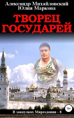Александр Михайловский - Творец государей