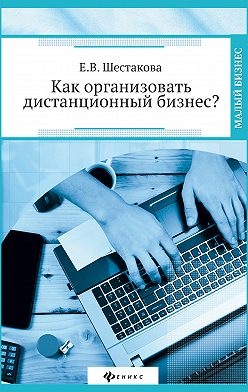 Екатерина Шестакова - Как организовать дистанционный бизнес?