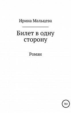 Ирина Мальцева - Билет в одну сторону