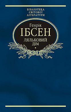 Генрик Ибсен - Ляльковий дім (збірник)