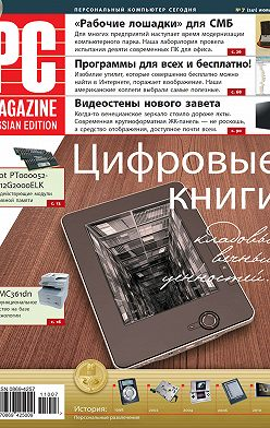 PC Magazine/RE - Журнал PC Magazine/RE №7/2011
