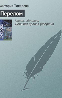 Виктория Токарева - Перелом
