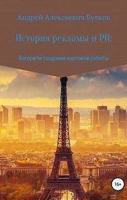 Андрей Булков - История рекламы и PR: Алгоритм создания курсовой работы