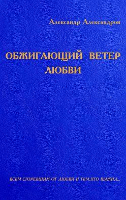 Александр Александров - Обжигающий ветер любви (сборник)