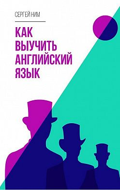Сергей Ним - Как выучить английский язык