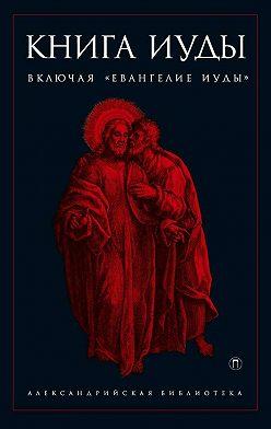 Антология - Книга Иуды