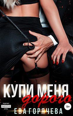 Ева Горячева - Купи меня дорого