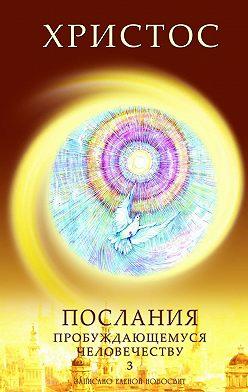 Елена Новосвит - Христос. Послания пробуждающемуся человечеству. Книга 3. Новое Слово