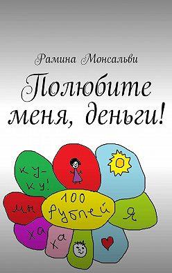 Рамина Монсальви - Полюбите меня, деньги!