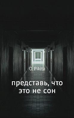Ольга Пикта - Представь, что это не сон
