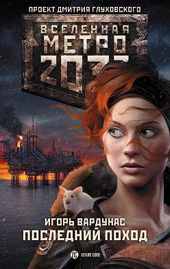 Игорь Вардунас - Метро 2033: Последний поход