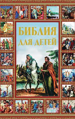 Неустановленный автор - Библия для детей
