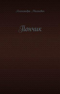 Александра Михневич - Пончик