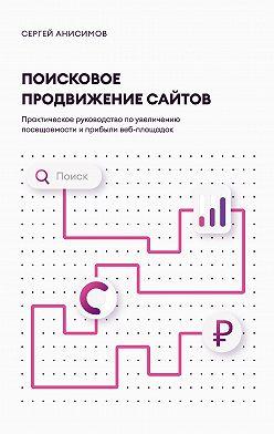 Сергей Анисимов - Поисковое продвижение сайтов