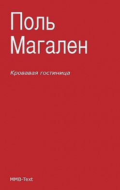 Поль Магален - Кровавая гостиница