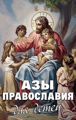 Михаил Шполянский - Азы Православия для детей