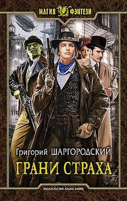 Григорий Шаргородский - Грани страха