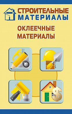 Илья Мельников - Оклеечные материалы