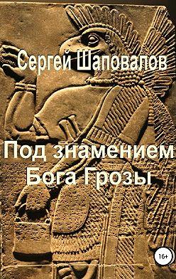 Сергей Шаповалов - Под знамением Бога Грозы