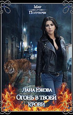 Лана Ежова - Огонь в твоей крови