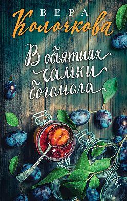 Вера Колочкова - В объятиях самки богомола