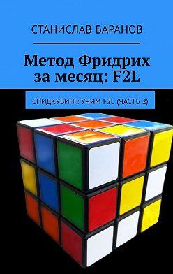 Станислав Баранов - Метод Фридрих замесяц:F2L. Спидкубинг: Учим F2L (часть2)