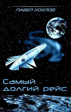 Павел Хохлов - Самый долгий рейс