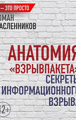 Роман Масленников - Анатомия «ВзрывПакета». Секреты информационного взрыва