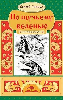 Сергей Сапцов - По щучьему веленью