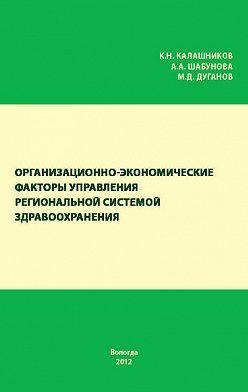Александра Шабунова - Организационно-экономические факторы управления региональной системой здравоохранения